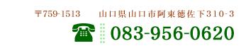 Tel:083-956-0620